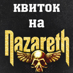 Квитки на Nazareth