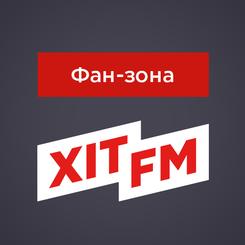 Фан-зона Хіт FM