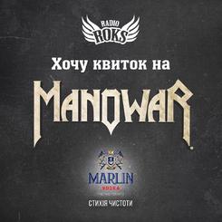 Хочу квиток на Manowar!