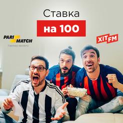 Ставка на 100 на Хіт FM